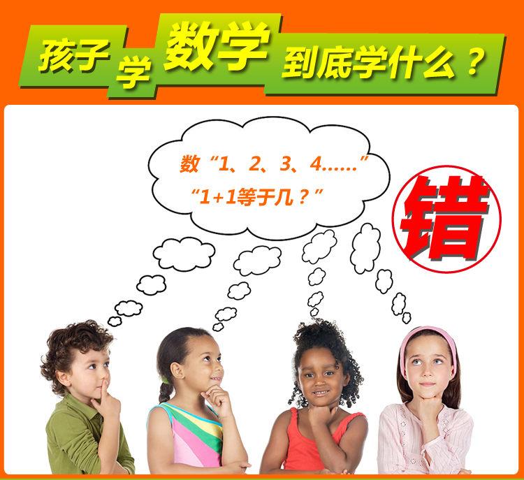 幼儿数学1_01