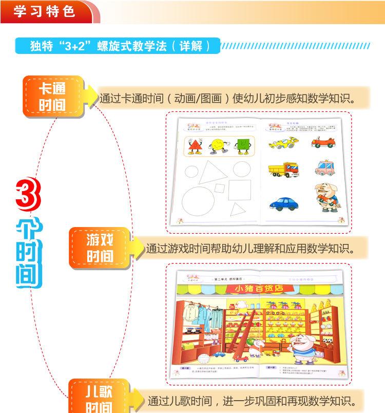 幼儿数学2-1_04