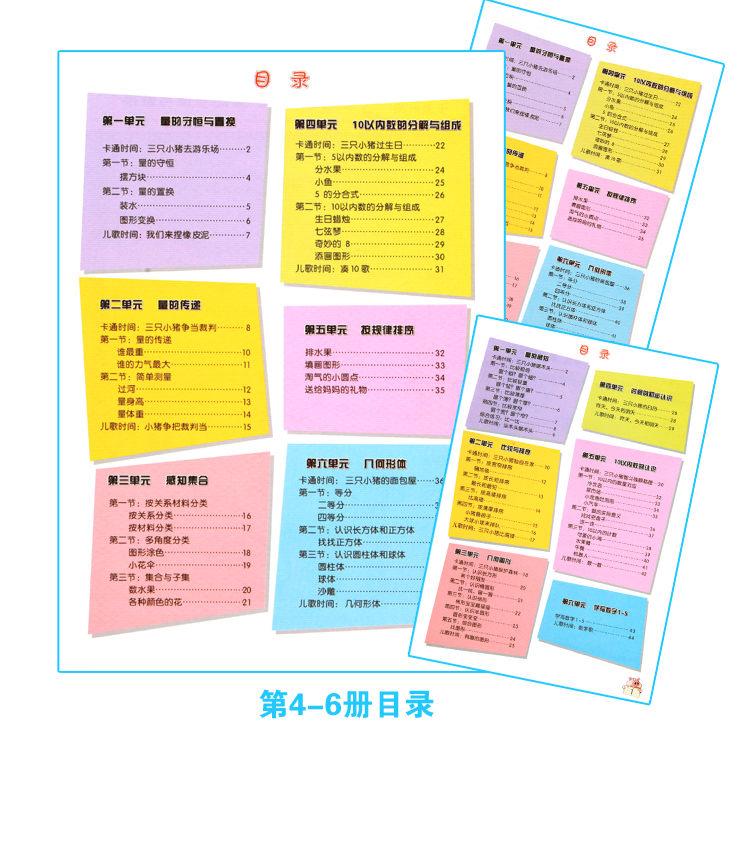幼儿数学2-2_04