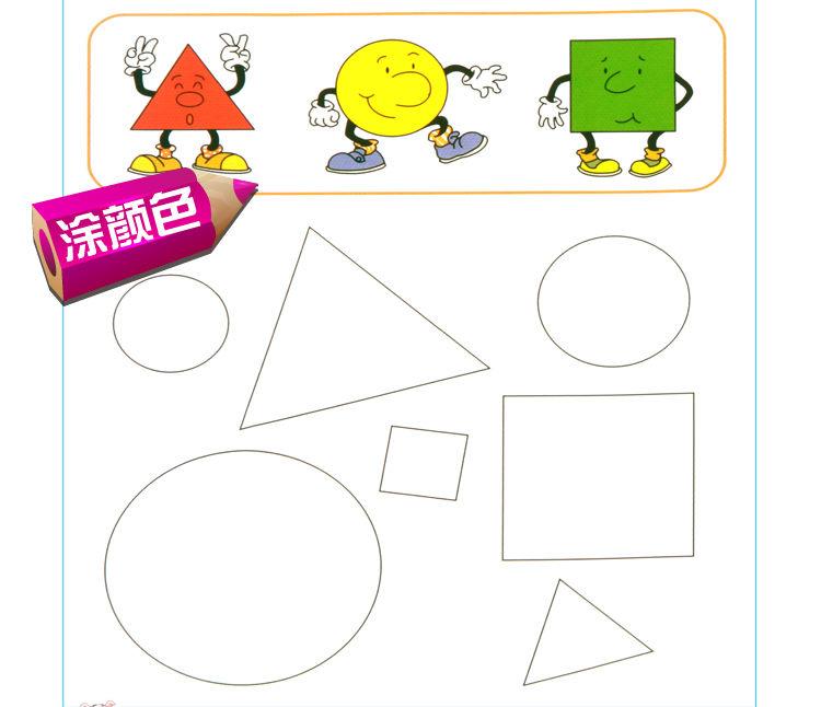 幼儿数学2-3_02