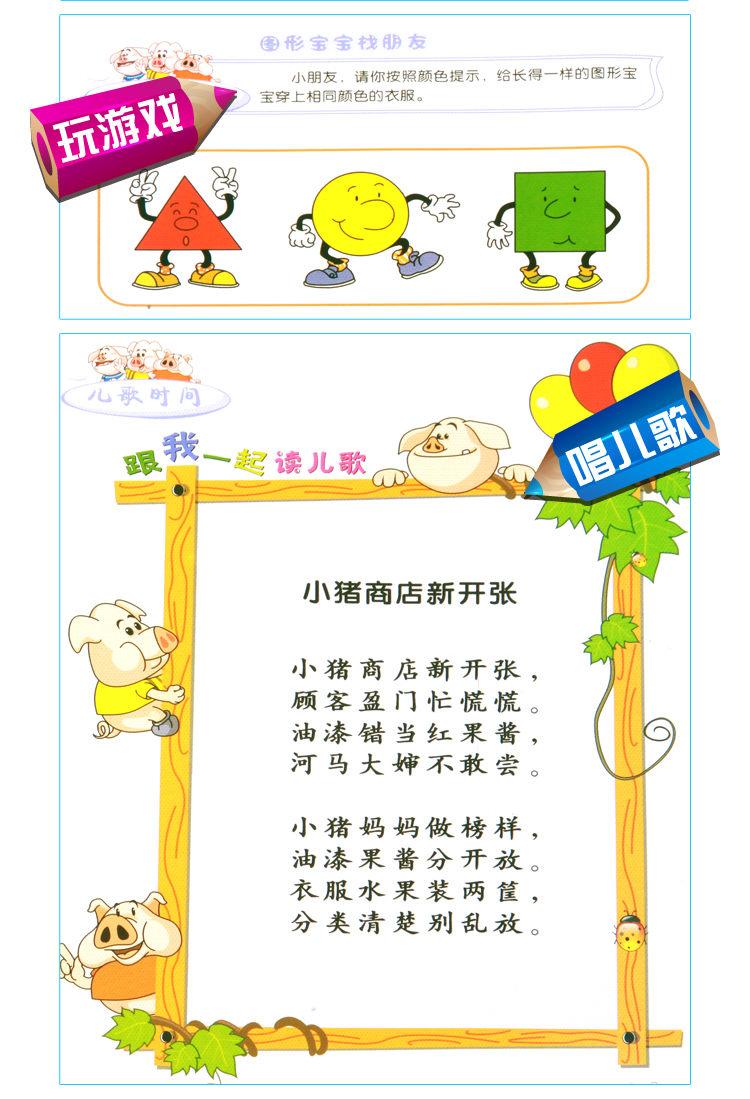 幼儿数学2-3_04