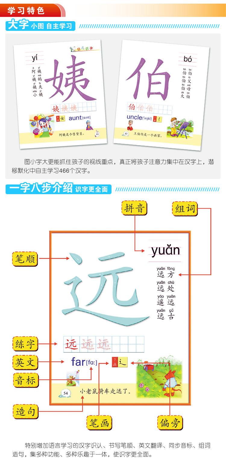 洪恩幼儿识字学习特色-02