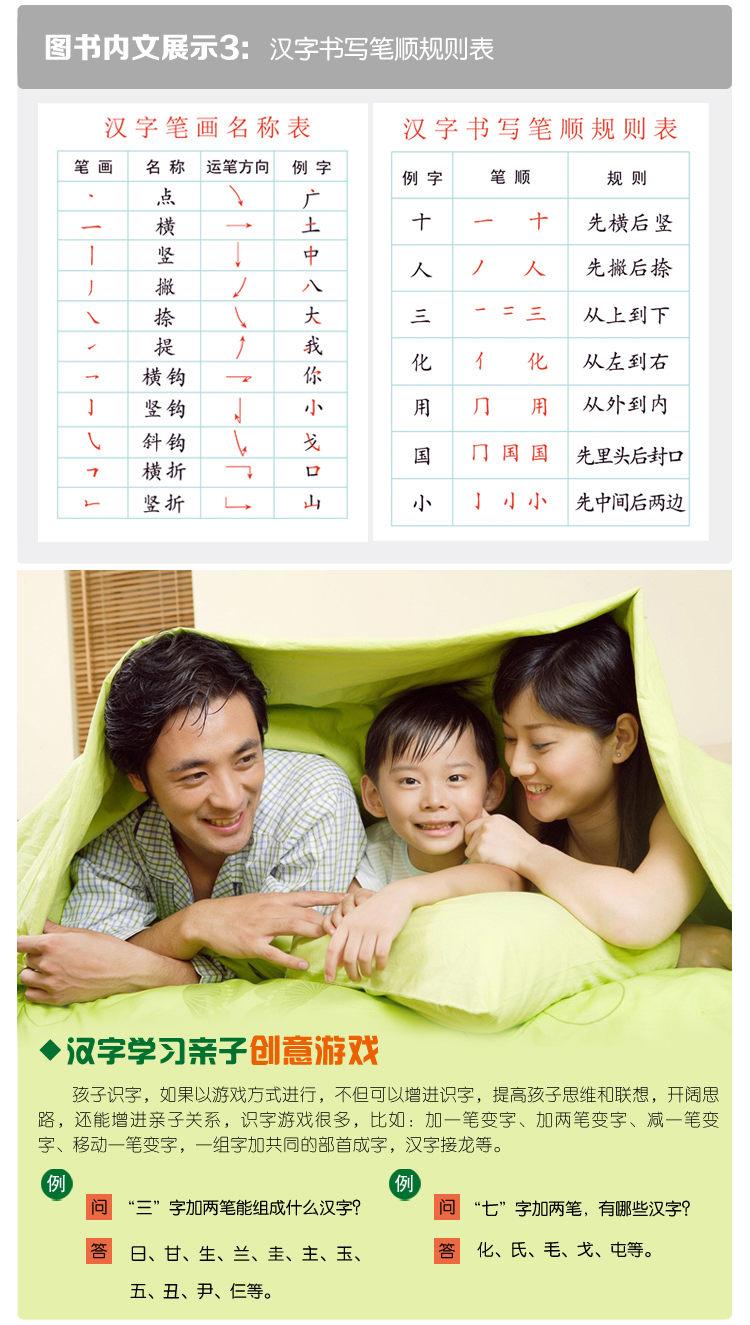 洪恩幼儿识字学习特色-07