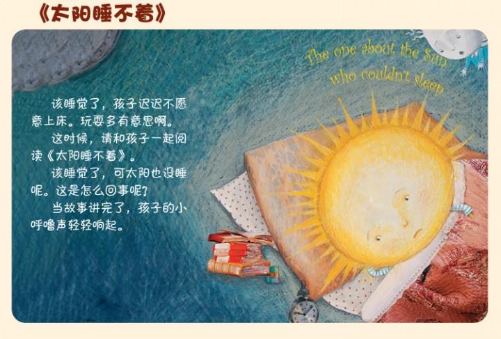 绘本亲情美誉6_08