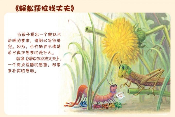 绘本亲情美誉6_10
