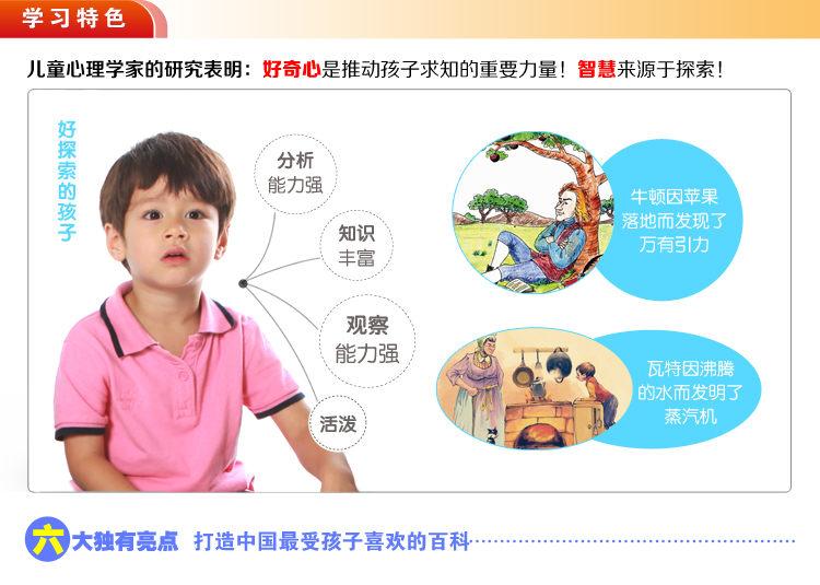 198幼儿探索百科综合卷(标准版)-1_06