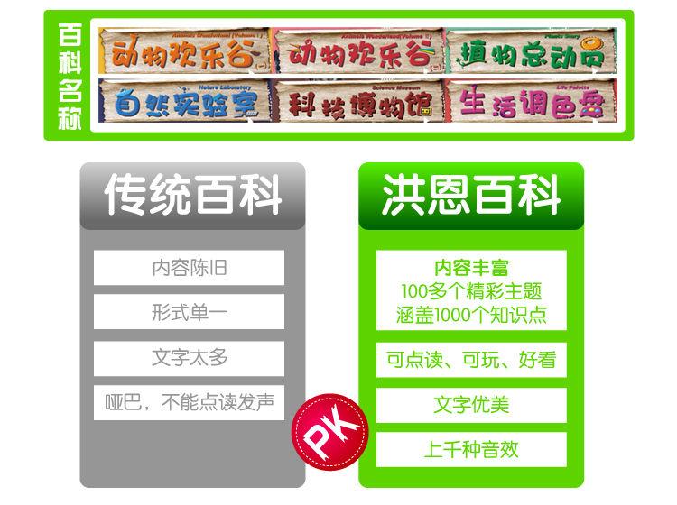 198幼儿探索百科综合卷(标准版)-1_07