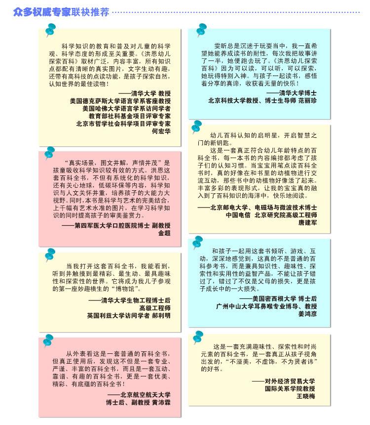 198幼儿探索百科综合卷(标准版)-2_02