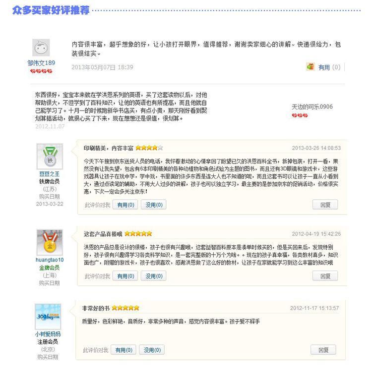 198幼儿探索百科综合卷(标准版)-2_07