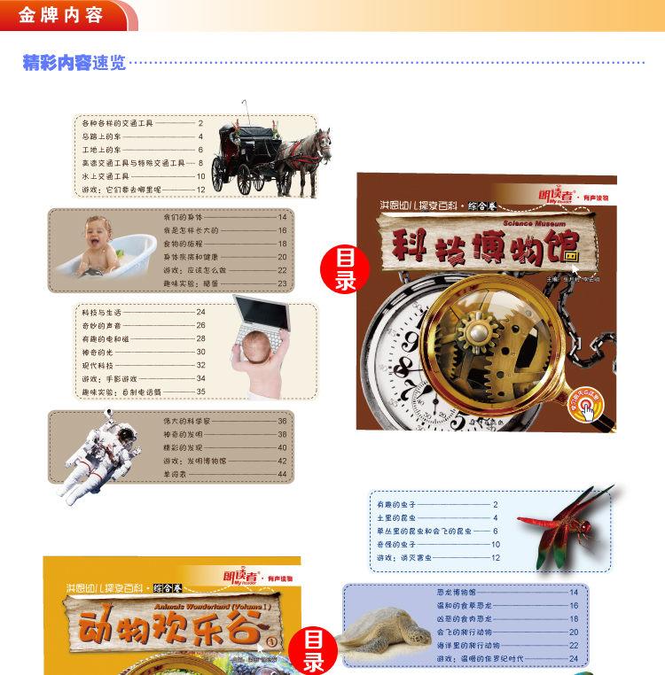 198幼儿探索百科综合卷(标准版)-2_09