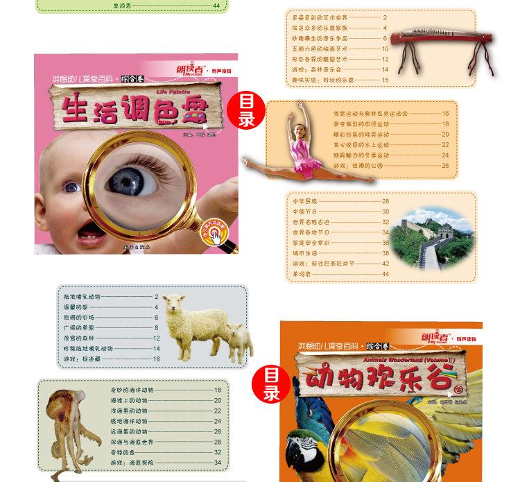 198幼儿探索百科综合卷(标准版)-2_11