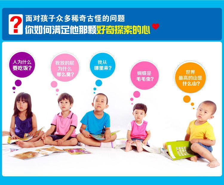 298幼儿探索百科综合卷(益智版)-1_02