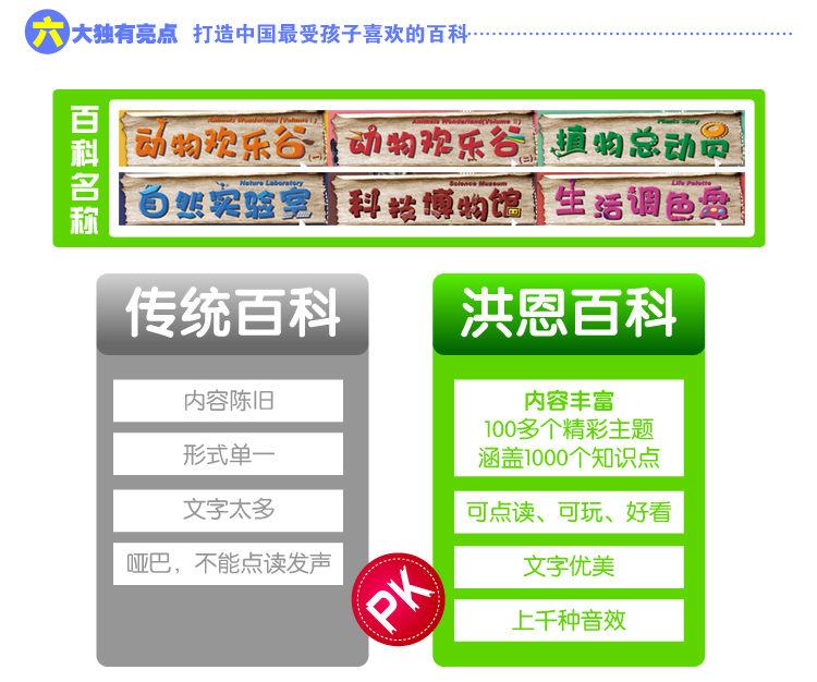 298幼儿探索百科综合卷(益智版)-1_06