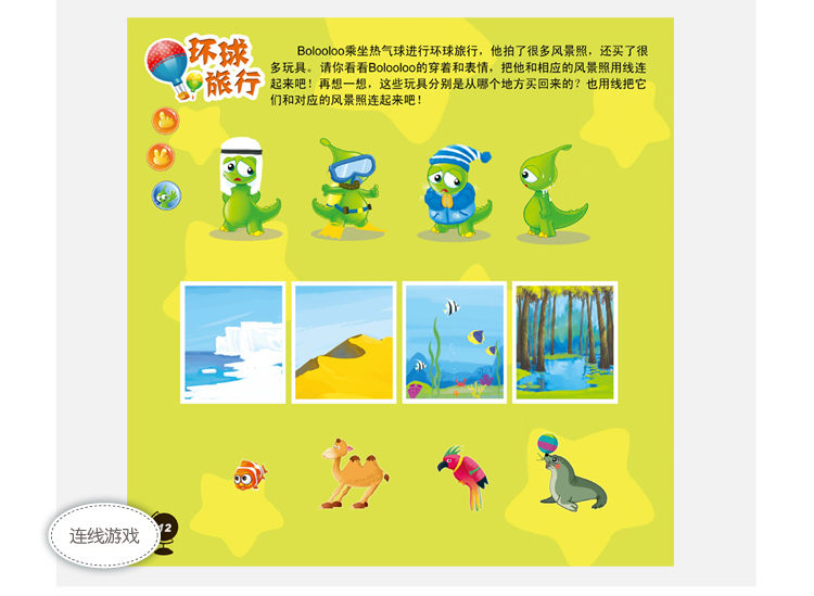 298幼儿探索百科综合卷(益智版)-1_09