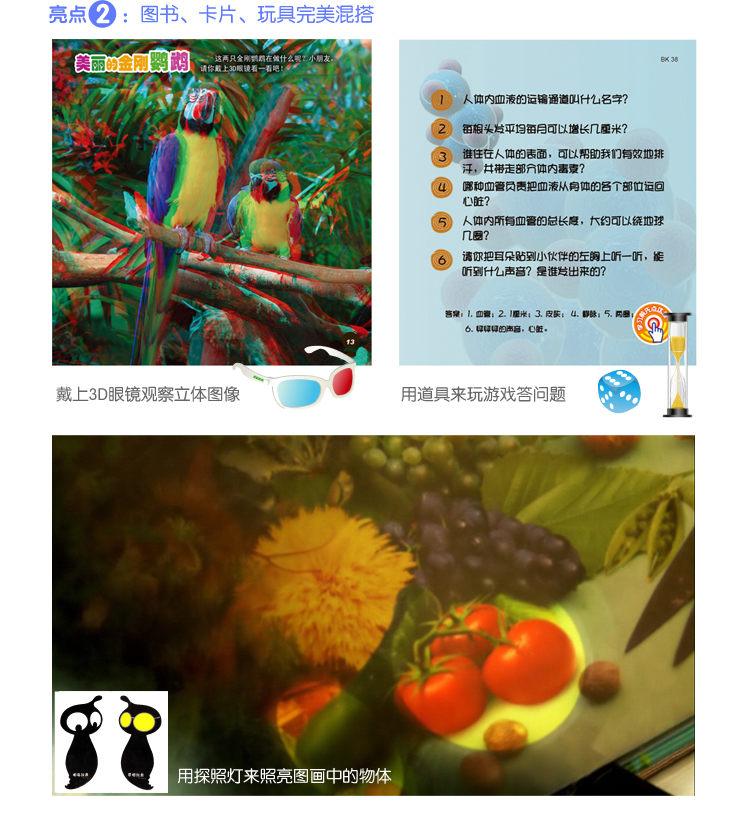 298幼儿探索百科综合卷(益智版)-1_11