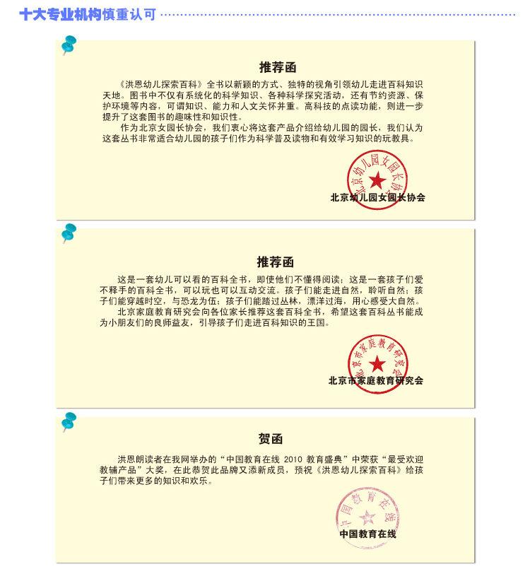 298幼儿探索百科综合卷(益智版)-2_03