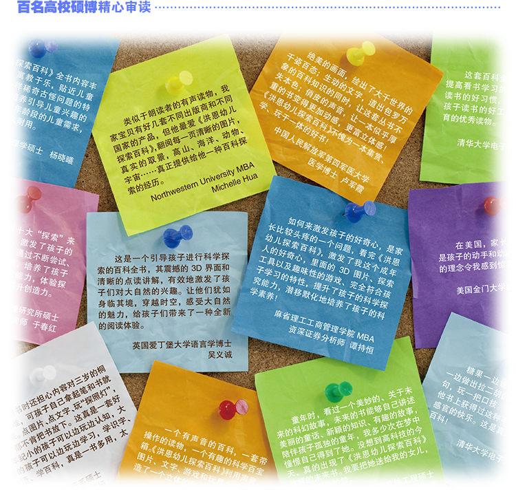 298幼儿探索百科综合卷(益智版)-2_05