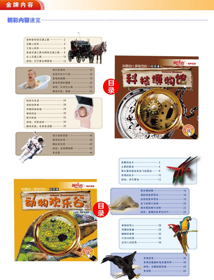 298幼儿探索百科综合卷(益智版)-2_09