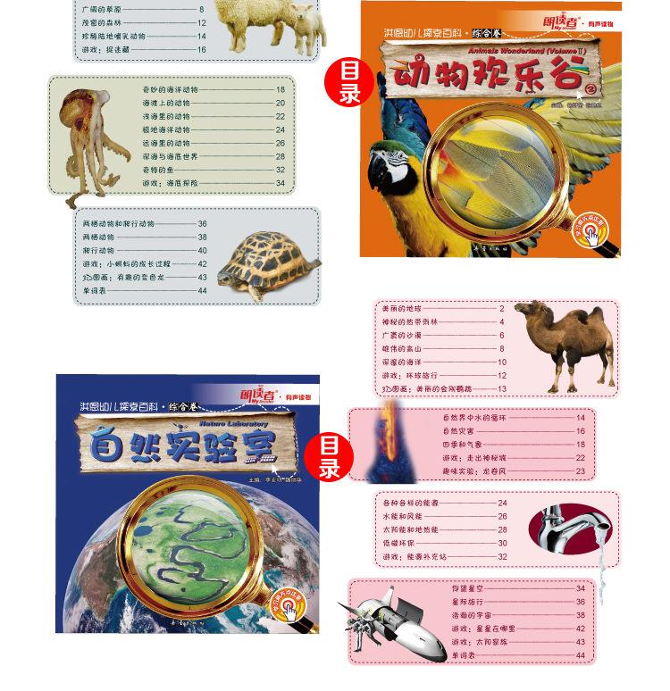 298幼儿探索百科综合卷(益智版)-2_11