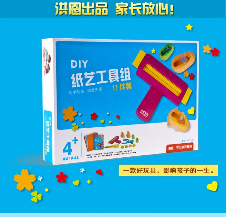 DIY纸艺工具7_02