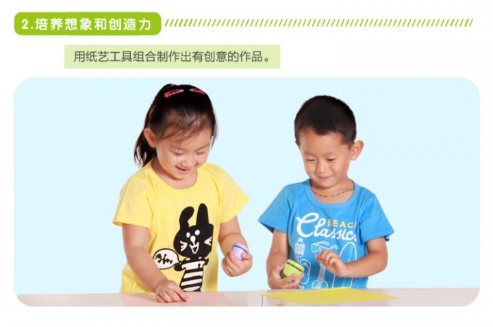 DIY纸艺工具7_11