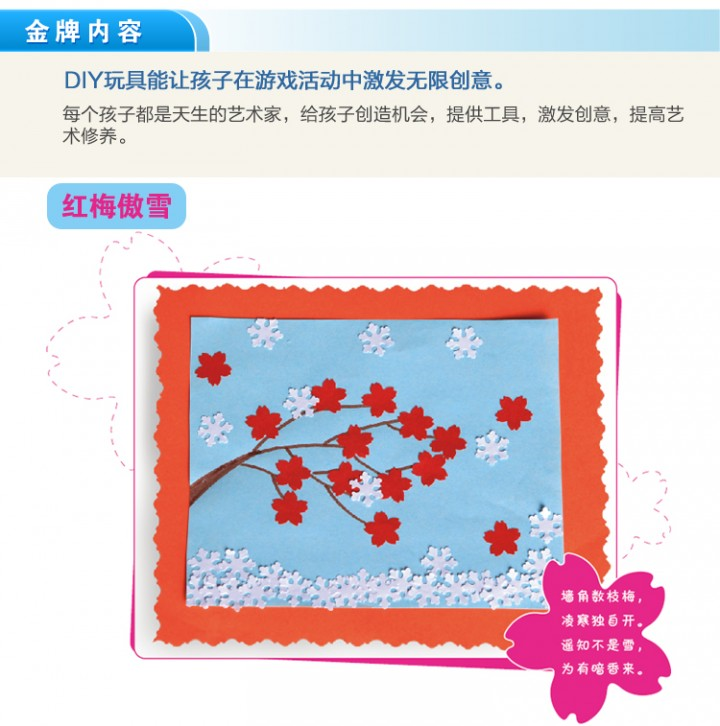 DIY纸艺工具7_14