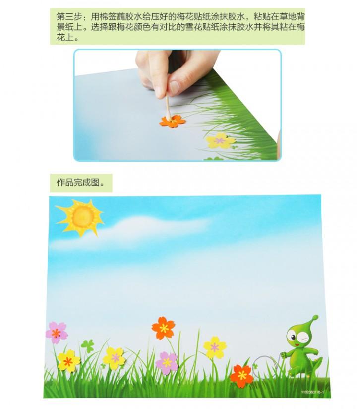 DIY纸艺工具7_19
