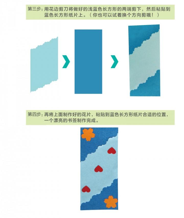 DIY纸艺工具7_21