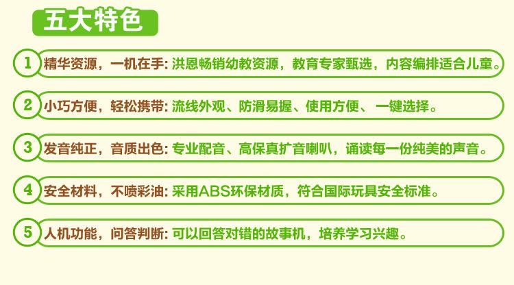HS10故事机-01广告部分_03