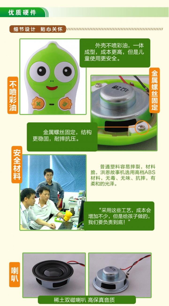 HS10故事机-03优质硬件_01