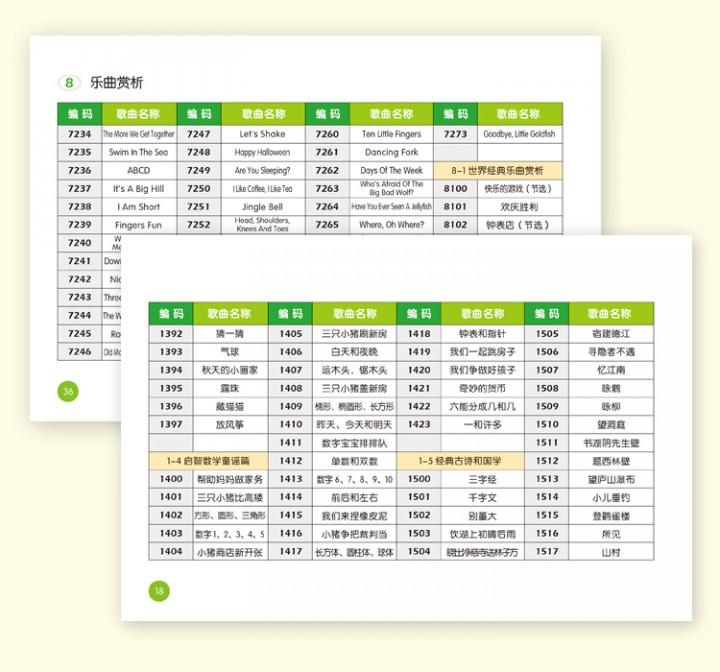 HS10故事机-04金牌内容_04