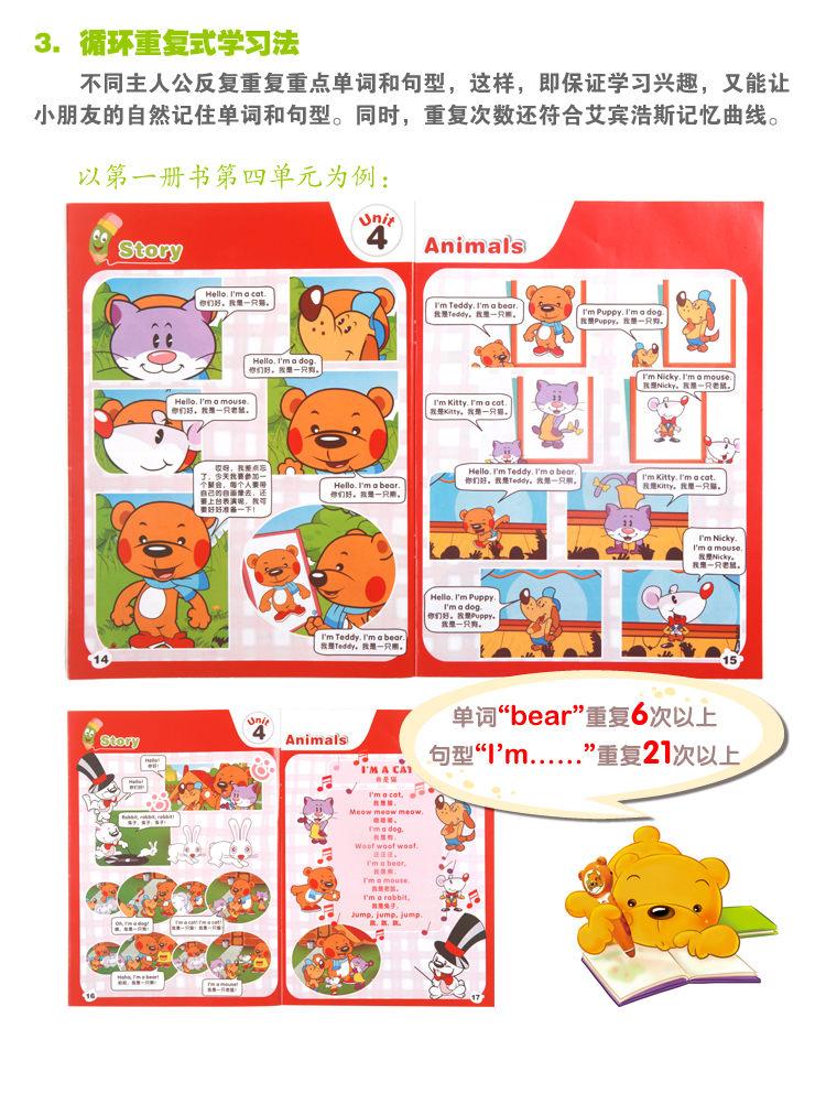 Hello-teddy幼儿英语套装4_03