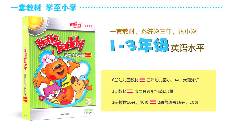 Hello-teddy幼儿英语套装6_10
