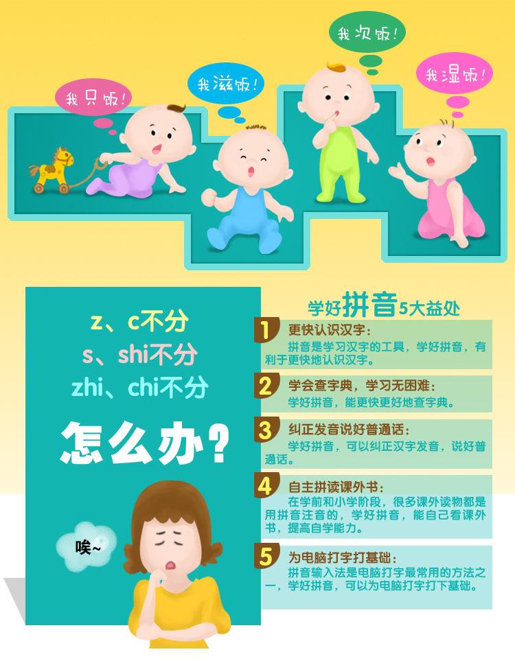 儿童拼音1_01