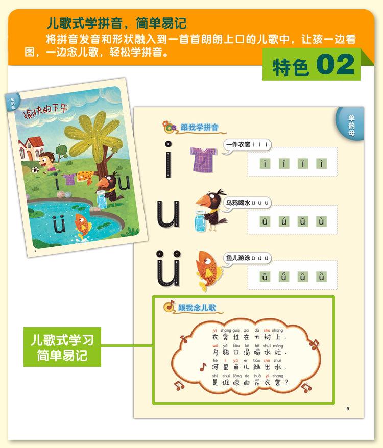 儿童拼音3_02