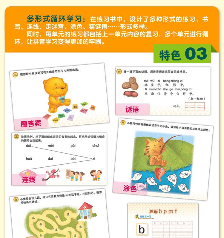 儿童拼音3_03