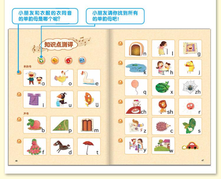 儿童拼音3_07