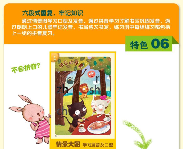 儿童拼音3_10