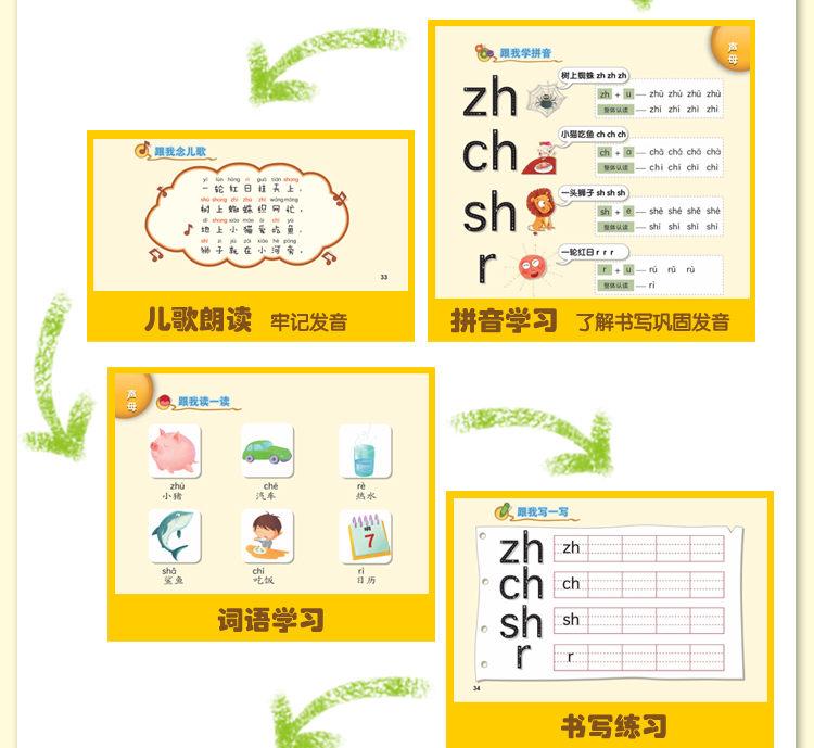 儿童拼音3_11
