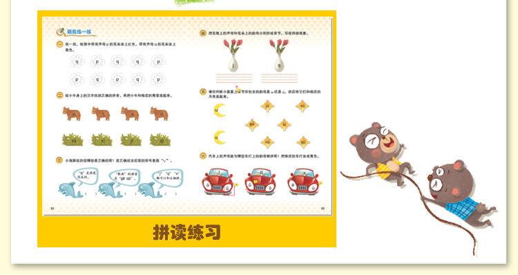 儿童拼音3_12