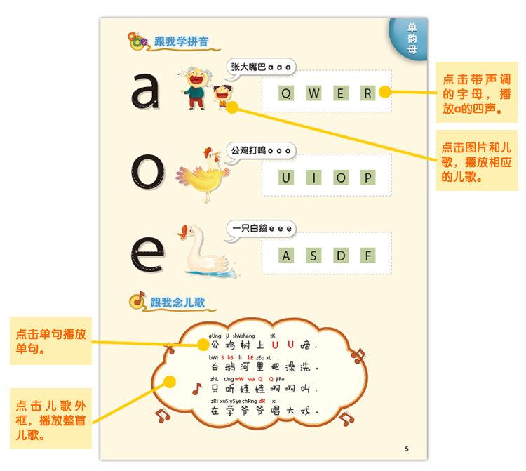 儿童拼音4_03