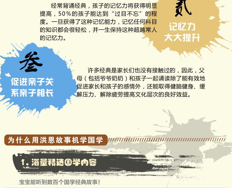 3国学-学习特色_03