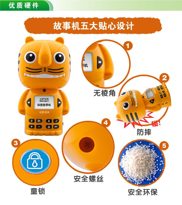 5-1优质硬件-模式功能-橙色虎_01