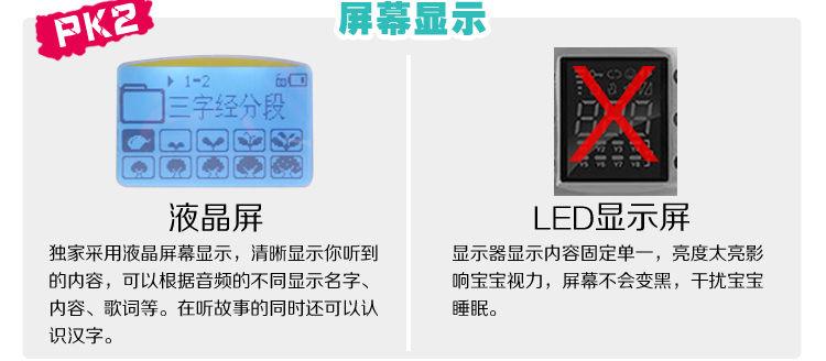 5-2优质硬件-pk_02