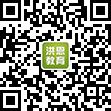 洪恩教育官方微信