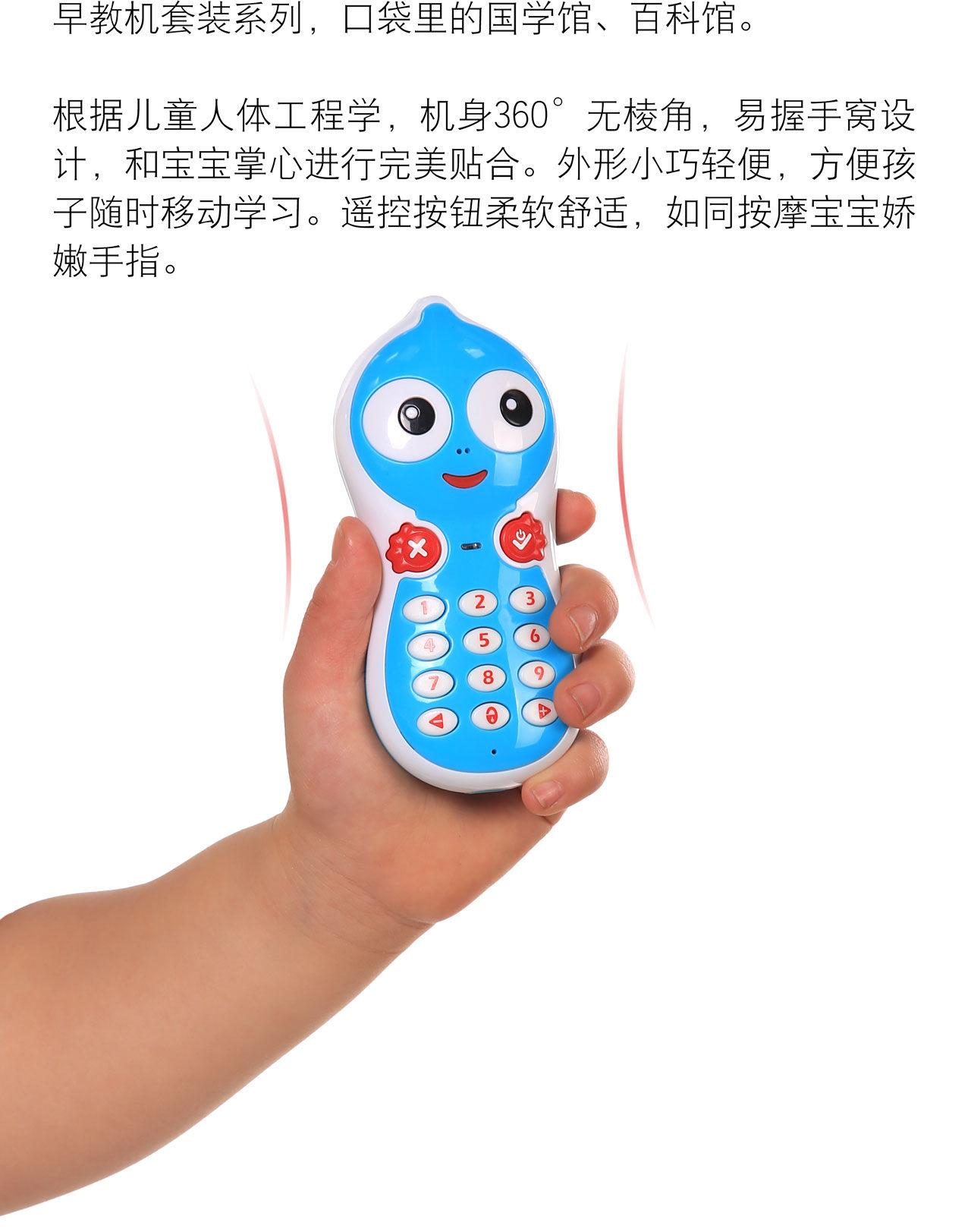 早教机套装系列,口袋里的国学馆、百科馆。  根据儿童人体工程学,机身360°无棱角,易握手窝设 计,和宝宝掌心进行完美贴合。外形小巧轻便,方便孩 子随时移动学习。遥控按钮柔软舒适,如同按摩宝宝娇 嫩手指。