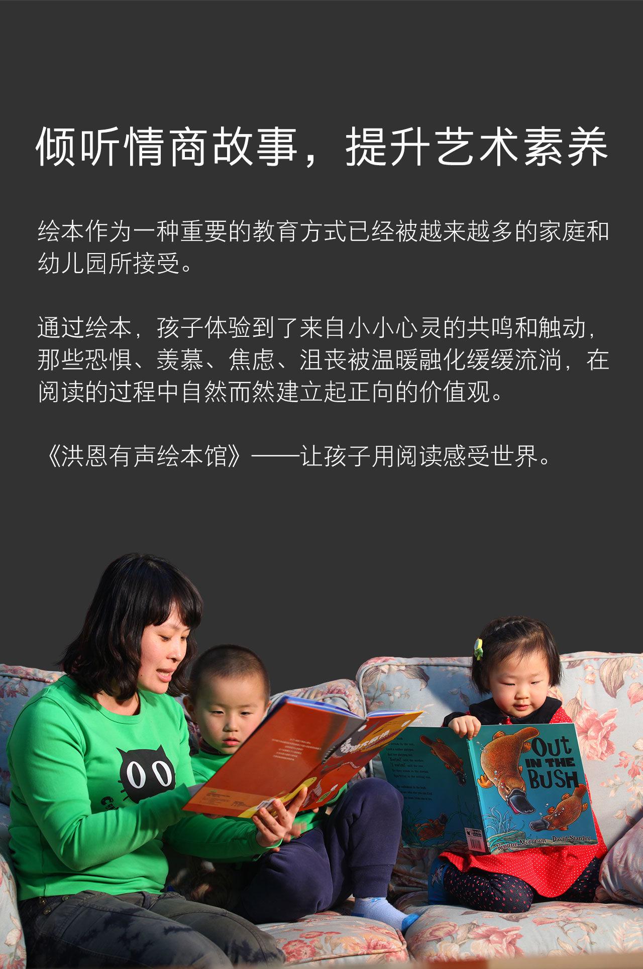 倾听情商故事,提升艺术素养  绘本作为一种重要的教育方式已经被越来越多的家庭和幼儿园所接受。  通过绘本,孩子体验到了来自小小心灵的共鸣和触动,那些恐惧、羡慕、焦虑、沮丧被温暖融化缓缓流淌,在阅读的过程中自然而然建立起正向的价值观。  《cf金凤凰有声绘本馆》——让孩子的阅读与世界同步。