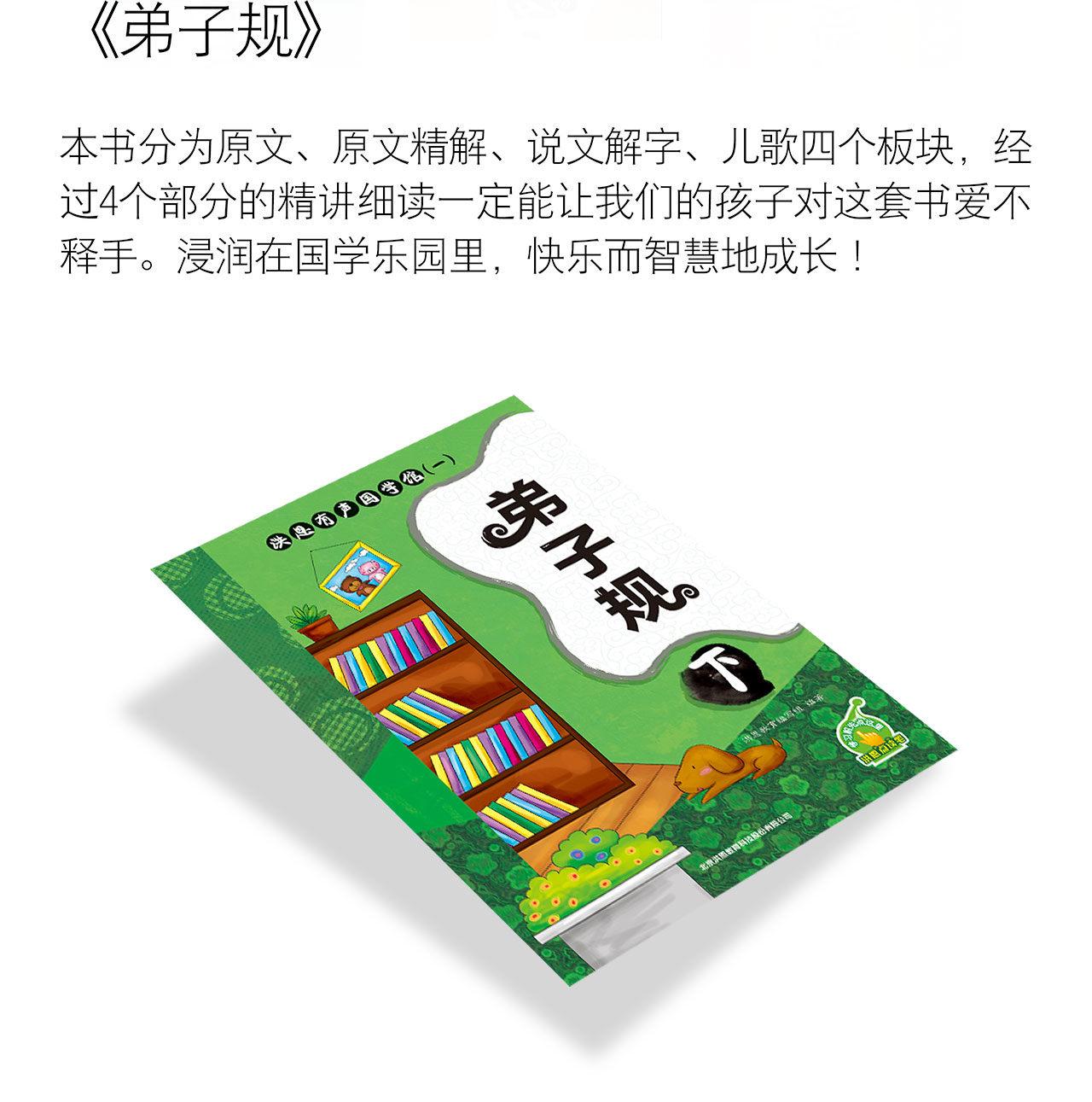 《弟子规》 - 本书分为原文、原文精解、说文解字、儿歌四个板块,经过4个部分的精讲细读一定能让我们的孩子对这套书爱不释手。浸润在国学乐园里,快乐而智慧地成长!