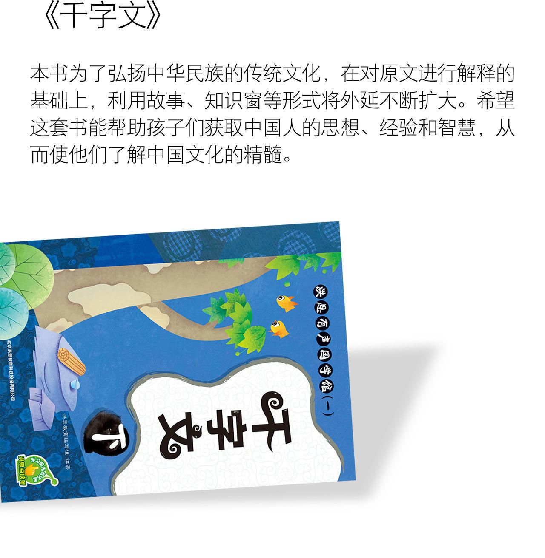 《千字文》 - 本书为了弘扬中华民族的传统文化,在对原文进行解释的基础上,利用故事、知识窗等形式将外延不断扩大。希望这套书能帮助孩子们获取中国人的思想、经验和智慧,从而使他们了解中国文化的精髓。