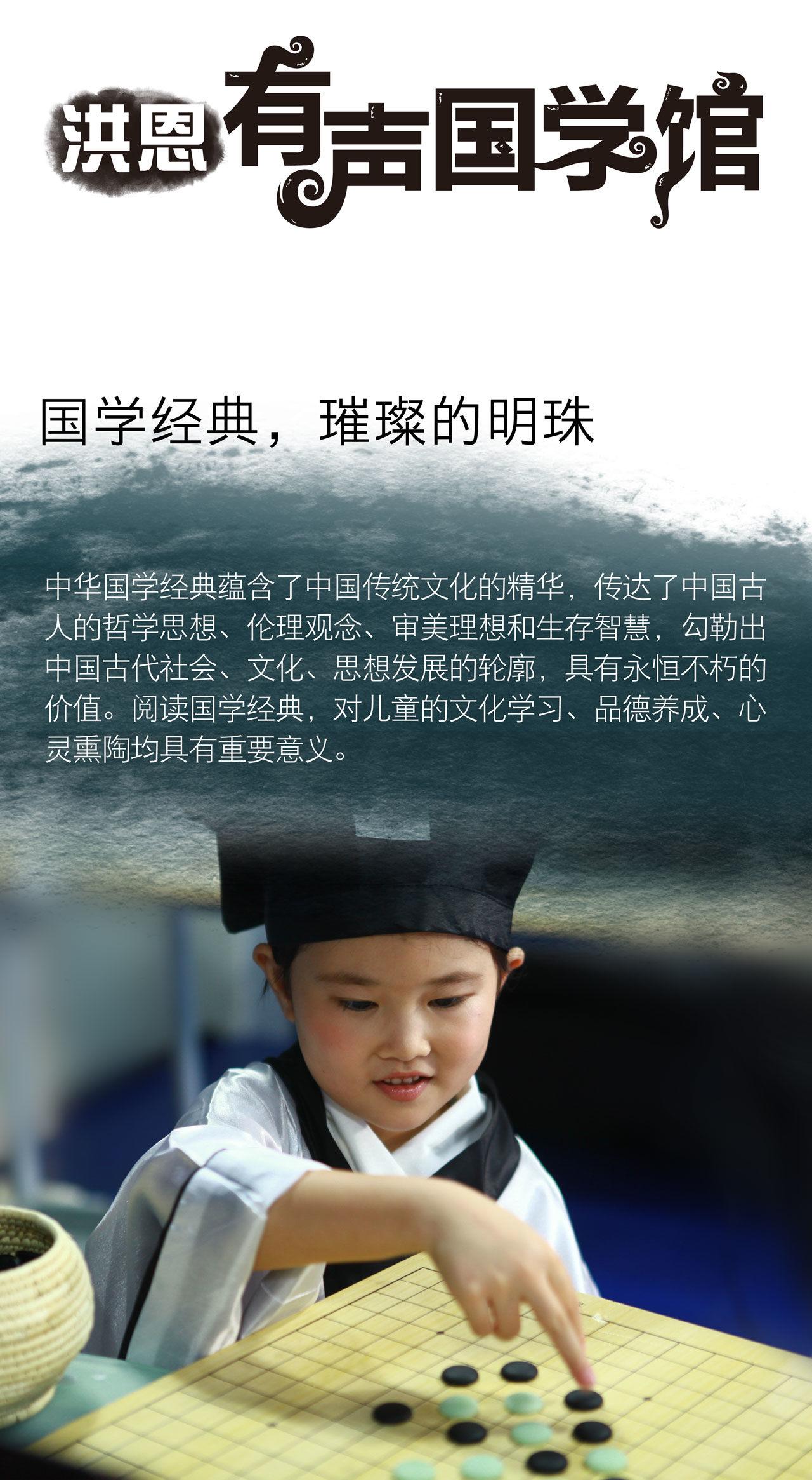 洪恩有声国学馆 国学经典,璀璨的明珠 中华国学经典蕴含了中国传统文化的精华,传达了中国古 人的哲学思想、伦理观念、审美理想和生存智慧,勾勒出 中国古代社会、文化、思想发展的轮廓,具有永恒不朽的 价值。阅读国学经典,对儿童的文化学习、品德养成、心 灵熏陶均具有重要意义。